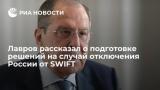 Лавров рассказал о подготовке решений на случай отключения России от SWIFT