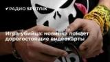Игра-убийца: новинка ломает дорогостоящие видеокарты